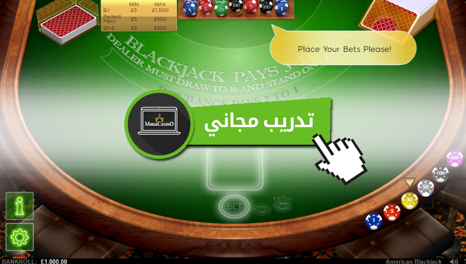 888 blackjack بلاك جاك