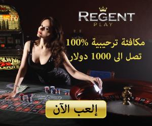 كازينو ريجنت - Regent Casino