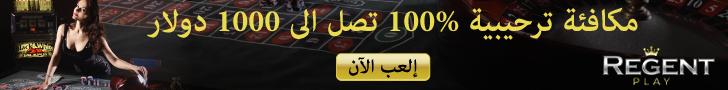 regent casino 728x90