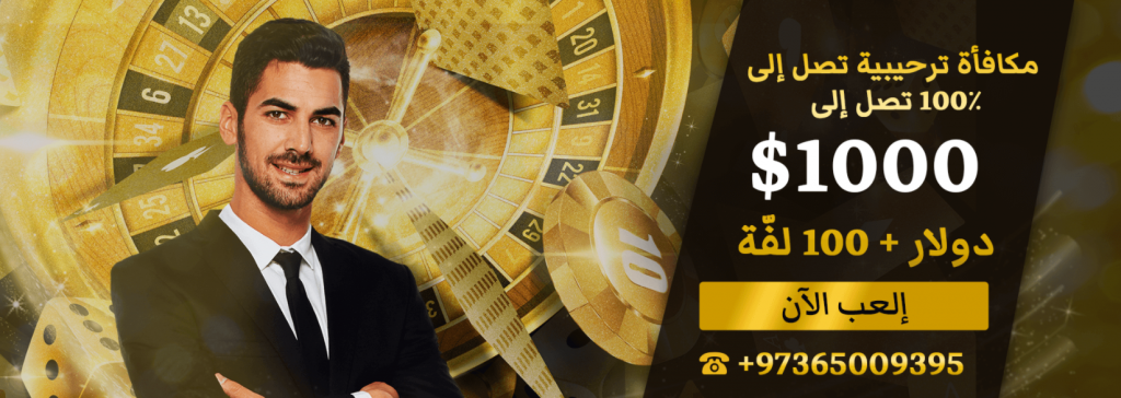 Regent Casino Promotion