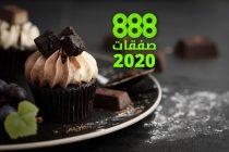 888 القابضة توقع صفقة مع شبكة 1x2