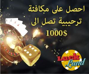 كازينو لاك لاند - Luckland Casino
