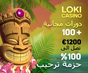 كازينو لوكي - Loki Casino