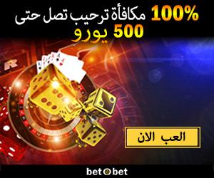 كازينو بيتوبيت - BetoBet Casino