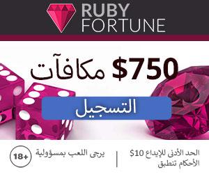 روبي فورتشن - Roby Fortune